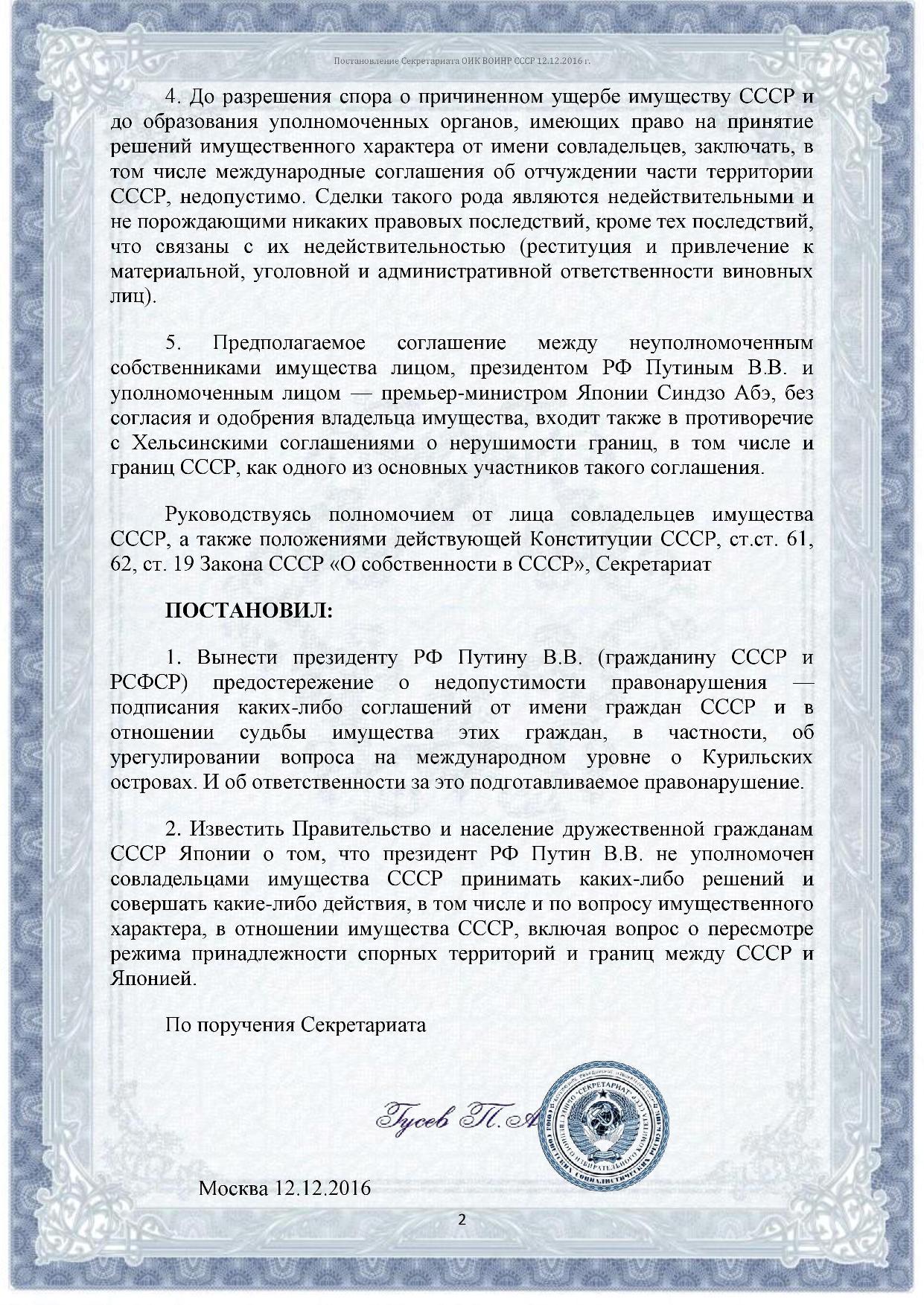 Прокуратура ссср утвердила инструкцию о едином учете преступлений в году