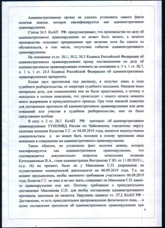 лист дела5