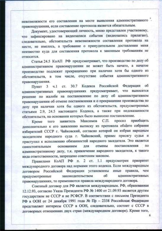 лист дела6